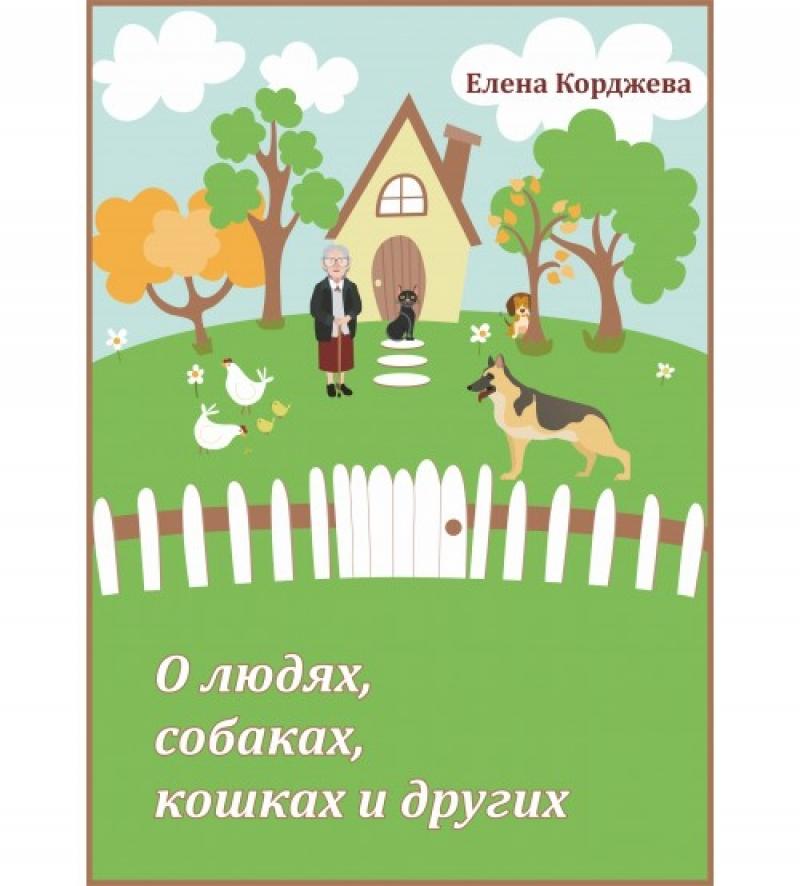 О людях, собаках, кошках и других, 2 редакция